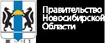 Администрация Новосибирской области